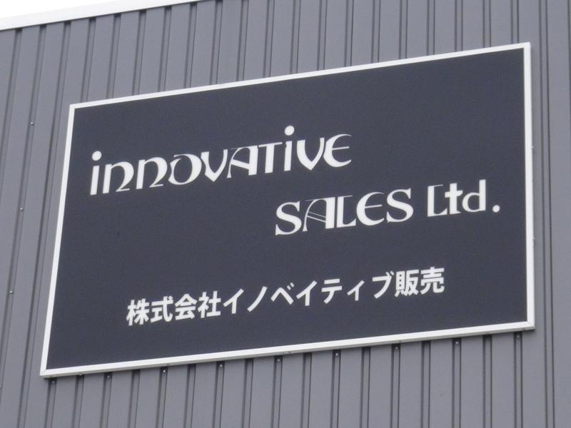 株式会社イノベイティブ販売 Photo