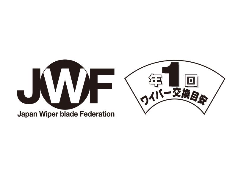 JWF(日本ワイパーブレード連合会) Photo
