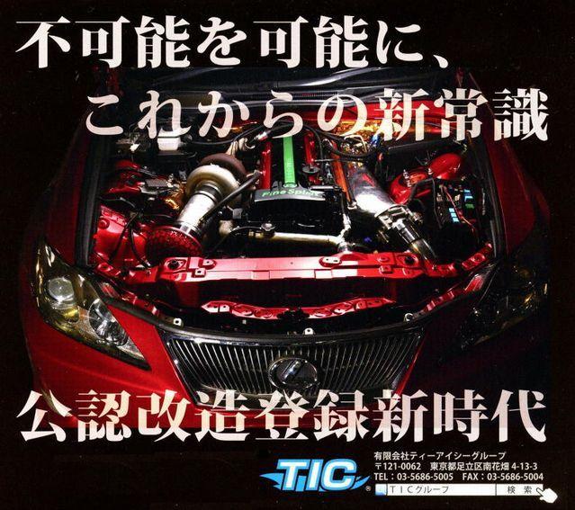TIC Photo
