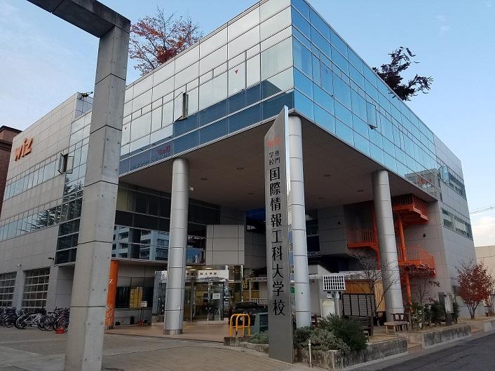 専門学校 国際情報工科大学校 Photo